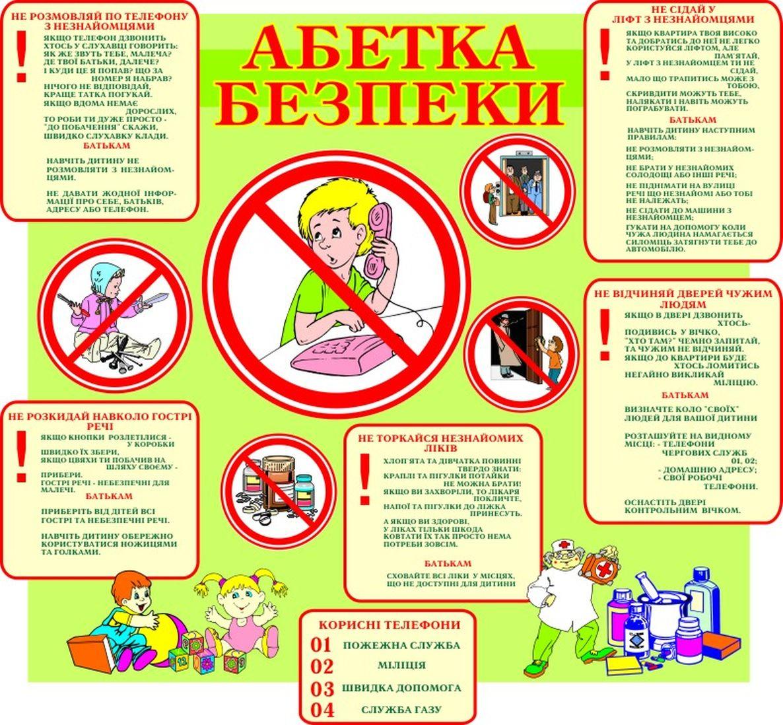 Стенды Безопасность детей на дороге.  33. Стенды Общие рекомендации по безопасности.
